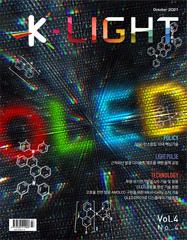 K-Light Vol. 4 no. 4 (Oct. 2021)