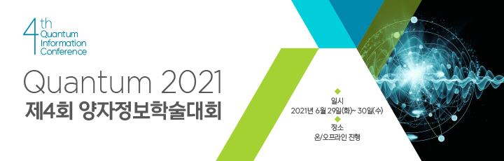 4th Quantum Information Conference. Quantum 2021 제 4회 양자정보학술대회. 일시: 2021년 6월 29일(화) ~ 30일(수). 장소: 온/오프라인 진행
