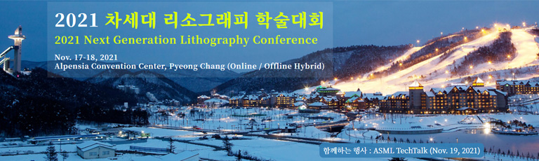 2021 차세대 리소그래피 학술대회 (2021.11.17~18)