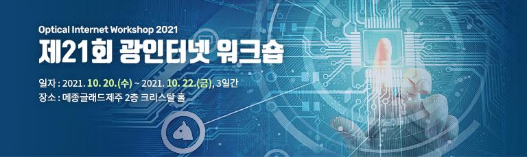 제21회 광인터넷 워크숍 (2021.10.20~22)