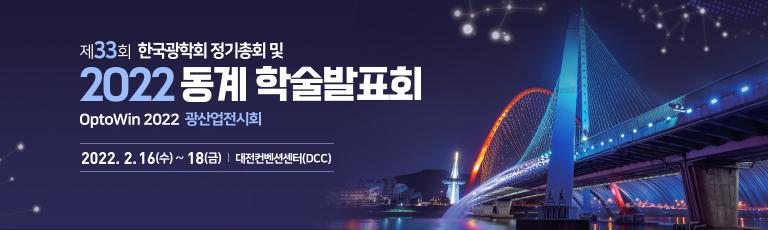 제 33회 한국광학회 정기총회 및 2022 동계 학술발표회