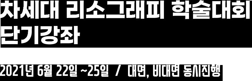 차세대 리소그래피 학술대회 단기강좌