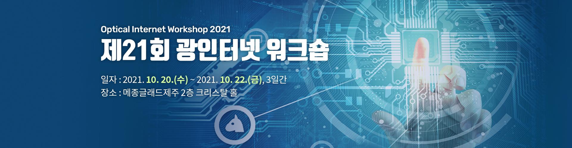 제21회 광인터넷 워크숍