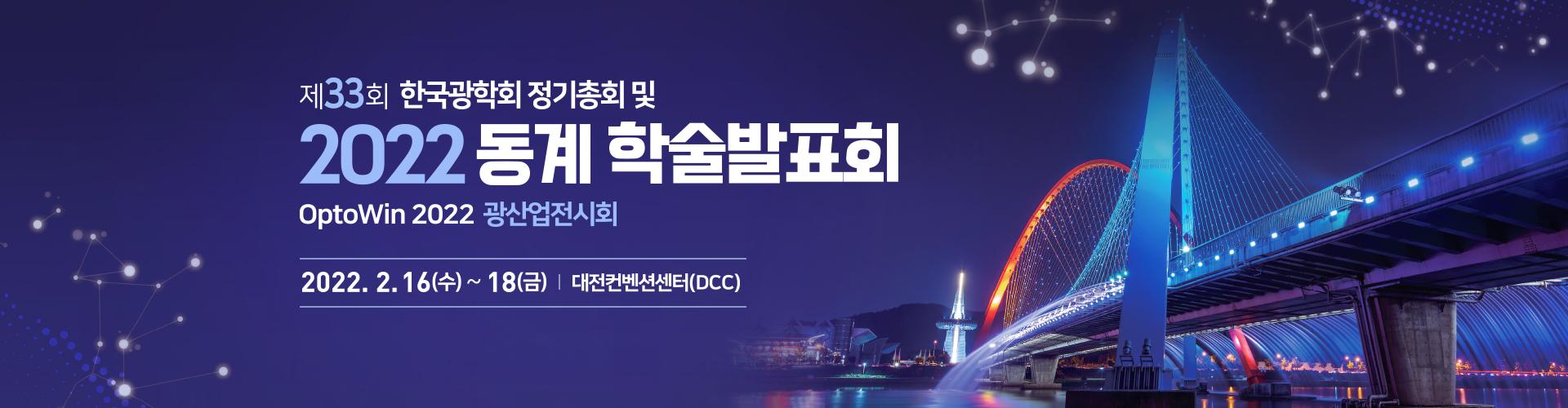 제33회 한국광학회 정기총회 및 2022 동계학술발표회