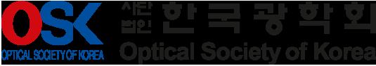 OSK OPTICAL SOCIETY OF KOREA 사단법인 한국광학회 Optical Society of Korea