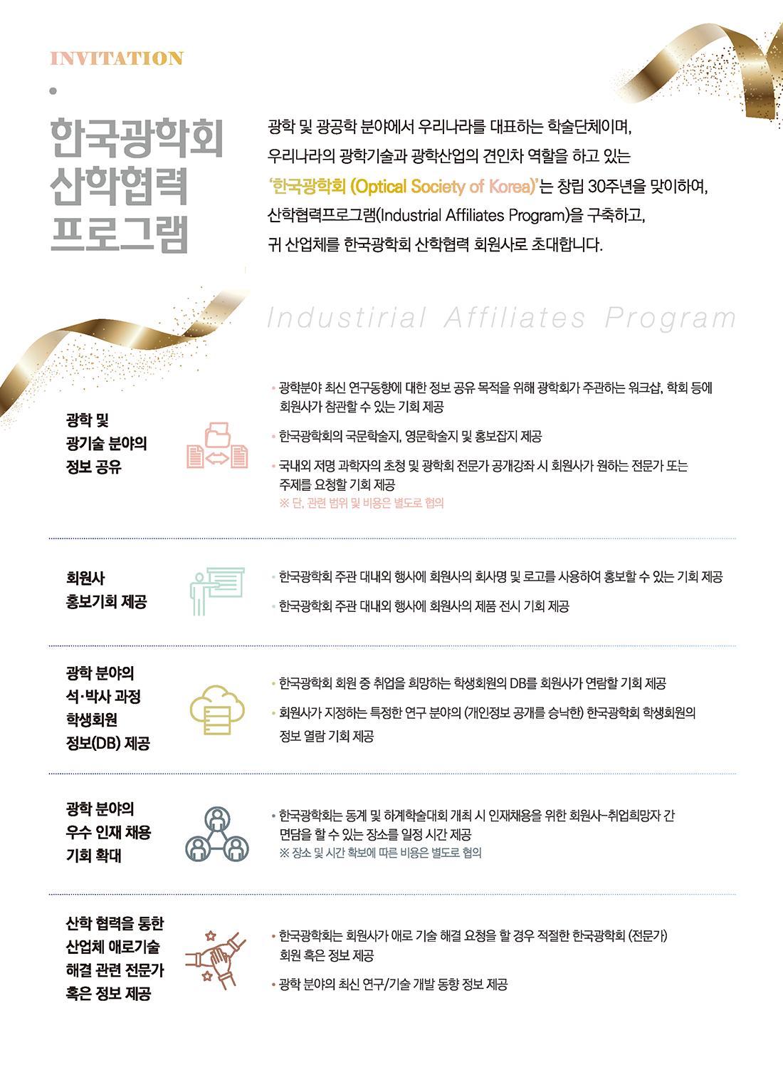 한국광학회 산한협력 프로그램